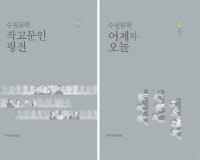 `수원문학 조명 서적 2종 발간… `작고문인 평전`·`어제와 오늘`