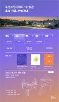수원아이파크미술관 `추석 무료`… 김학두 기획전·국악공연 등 진행