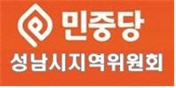 민중당 성남시지역위원회, 성남 서울공항 이전 추진 촉구