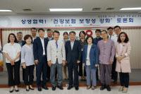 건강보험공단 경인지역본부, 보장성 강화위한 토론회 개최