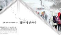 [新팔도유람]평창 `올림픽 트레킹 로드` 겨울 산행코스 3選