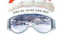[新팔도유람]전북의 명소 `덕유산·대둔산`으로 떠나는 설국 여행