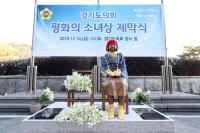 경기도의회 전국 광역의회 최초로 평화의 소녀상 건립