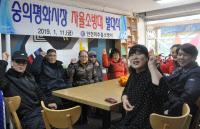 숭의평화시장 자율소방대 발대식