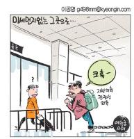 [경인만평 이공명 2019년 1월 15일자]미세먼지없는 그곳으로