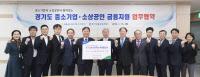 NH농협 경기본부, 경기신보와 900억대 협약보증