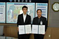양평군-한국야쿠르트, 시설이용 협약