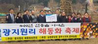 NH농협 광주지부·중부농협 `전통문화 발전기금`