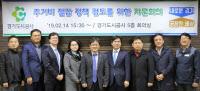 경기도시공사, 임대주택 관련 전문가 자문회의 개최
