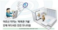 [`스타트 UP`을 가다·37]노인지키미 음성인식 인공지능 스마트미러 개발 `FTH 코리아`