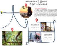 [新팔도유람]`대전 방문의 해` 변화무쌍 즐거운 봄나들이