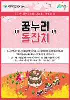 의왕 꿈누리카페2호점 개소 1주년 돌잔치 개최