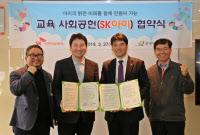 SK인천석유화학-굿네이버스… 서구 미래의 인재 육성 손잡다