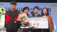 고양시, 인천도시재생 UCC `최우수상`