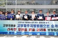 """""""150만 고양·파주는 사법 사각지대"""" 지방법원 승격 위한 공동성명 발표"""