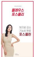 하루 2알 `빨간통다이어트` 25일 CJ홈쇼핑 첫 론칭 파격할인방송