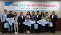 농협중앙회 인천본부, 결혼이민자 모국방문 지원