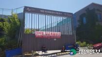 영통국민체육센터 하도급사, 수개월간 임금 체불