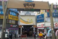 시흥 삼미시장, 경기도형 혁신시장 육성 공모사업 선정