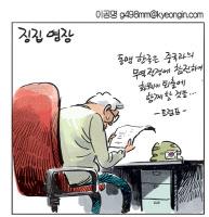[경인만평 이공명 2019년 5월 24일자]징집영장