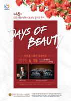 안양시립소년소녀합창단, 제45회 정기연주회 `Day of beauty` 15일 오후 5시 안양아트센터 관악홀서