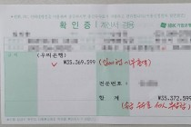 `현직경찰` 입예협 회장 금품 의혹… `건설사 회장·운영진 기념비 제작