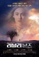 영화 `러블리본즈` 살해 당한 소녀, 죽음 그 이후의 만남…피터잭슨 감독