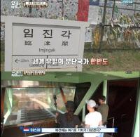 """임진각 DMZ 투어→도라전망대 떠난 네덜란드 친구들 """"오벌룬 전투, 몇천 명 사상자 생겼다"""""""