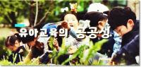 경기도 유치원의 투명사회협약 영상 배포… 영상으로 보는 유치원 투명사회협약