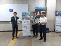 농협 오산시지부, 여름휴가 팜스테이 홍보 캠페인