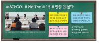 [행복한 아이가 행복한 어른이 된다]`스쿨미투 1년` 경기도여성가족연구원 토론회 >上<