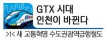 [GTX 시대 인천이 바뀐다·(1)]새 교통혁명 수도권광역급행철도