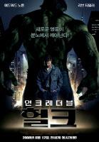 영화 `인크레더블 헐크`, 새로운 영웅이 분노에서 깨어난다 `에드워드 노튼 주연`