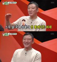 """일요일 예능 `미우새` 서장훈 """"허재, 국가대표 때 1년 넘게 같이 방 썼다"""""""