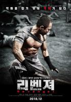 영화 `리벤져`, 사형수들의 섬에서 펼쳐지는 서바이벌 액션 `브루스 칸X박희순X윤진서X김인권` 주연