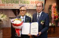 송근홍 대한노인회 안성시지회장 취임