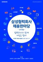 삼성전자, `삼성 협력회사 채용한마당` 개최