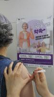 양평군 인플루엔자 무료접종 대상 임신부까지 확대