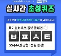 캐시슬라이드 `헤이딜러 2만명 주유권 초성퀴즈` 정답은 백퍼센트