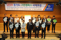 성결대학교, 17~18일 양일간 `2019 경기도 그린캠퍼스 국제포럼` 개최