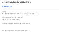 토스 전국민 응원위크, `종료일 ○○` 행운퀴즈 정답은?