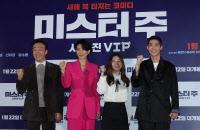 영화 `미스터 주: 사라진 VIP` 제작보고회