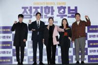 영화 `정직한 후보` 언론시사회