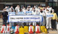 화성 봉담읍 주민단체, 초·중·고교 코로나19 방역활동