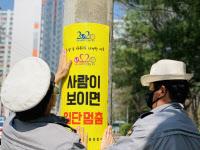 [포토]시흥경찰서 `교통사고 사망자 절반 줄이기` 배너 부착