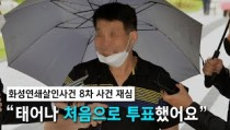 """이춘재 8차사건 재심 檢·변호인 """"위법 수사·증거 오류"""""""