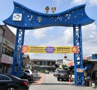 [FOCUS 경기]양평군 `신성장 미래동력` 시장 육성정책