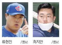 동산고 출신 류현진·최지만, MLB개막전서 맞대결하나