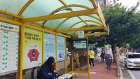 이천시, 버스정류장·전통재래시장에 공공와이파이 설치