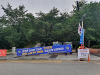 용남공항리무진 노동조합